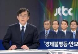 JTBC '대선토론' 손석희가 나서면 다를까, 기대와 우려