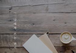 이시은, 새 싱글 '나에게 쓰는 편지'...가슴 따뜻한 힐링송