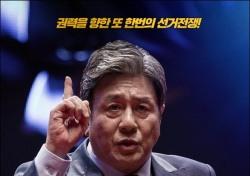 [씨네;리뷰] '특별시민'이 그린 정치 정글의 민낯