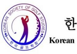 한국골프학회, 2017 춘계학술세미나 개최... 올해부터 한국연구재단 등재지