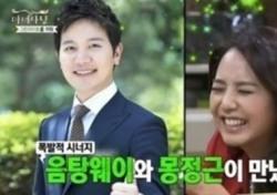 이지애 김정근 아나운서, 음탕웨이와 몽정근의 만남?