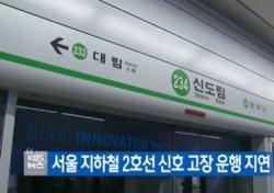 '또' 지하철 2호선 고장, 근본적인 원인부터 해결해야