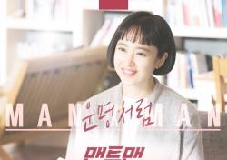 맨투맨 박해진X김민정X박성웅만 있나?…OST 라인업도 화려