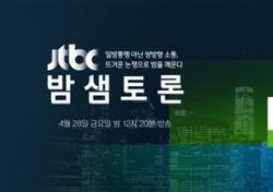 5차 토론회 시간 오후 8시부터…JTBC '밤샘토론'서 판도 분석