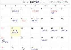 """'근로자의 날' 포함 최장 11일 연휴…""""박봉 서비스직은 어차피 상관없다"""" 박탈감 확산"""
