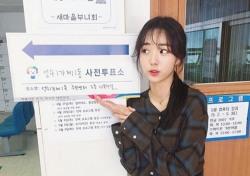 """""""사전투표 완료""""…채수빈, 깜찍 인증샷 눈길"""