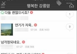 """강릉 삼척 산불에 주민들 """"피해지원보다 대피 정보 필요하다"""" 분통"""