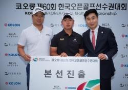 백주엽 등 18명 코오롱한국오픈 최종 예선 통과