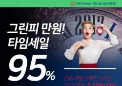 골프존카운티, 부킹앱 티스캐너 런칭 이벤트
