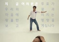 안민석, 다시 보는 흑역사 댄스…이것도 윤영찬 작품?