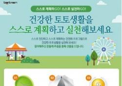 케이토토, 5월 건전화 프로그램 이벤트 뜨거운 참여 열기