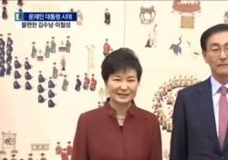 김수남 검찰총장 사의 표명, 우병우가 떠오르는 건 왜?