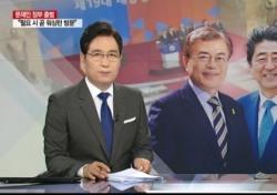 문재인 아베, 취임 후 첫 통화로 얻은 결실은?