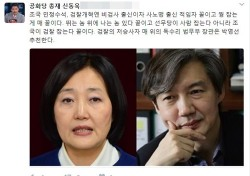 신동욱, 법무부장관 자리에 박영선 추천한 이유
