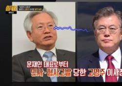 고영주 이사장, 영화 '변호인'과는 무슨 관계?