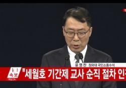 """[네티즌의 눈] 순직 인정된 세월호 기간제 교사…""""스승의날 최고의 선물"""""""