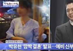 박유천-황하나 예비부부 데이트사진 공개…'흡연' 논란은 왜?