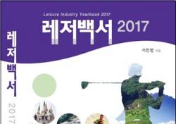 레저산업연구소 '레저백서2017' 발간