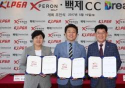 백제CC-엑스페론골프, KLPGA 드림투어 개최