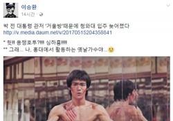 이승환, 박근혜 거울방 보도에 남긴 사진은?