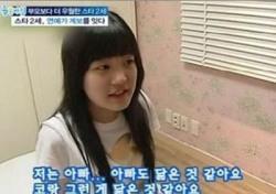 """임영규 딸 이유비, 아빠 언급한 단 한 순간 """"코랑 그런 게 닮은 것 같아요"""""""