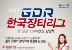 GDR 스크린 장타리그 개최