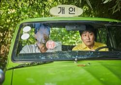 5 18 민주화 운동 다룬 '택시운전사', 대박났던 '화려한 휴가' 이을까