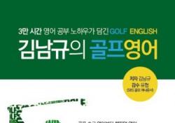 [스포츠 신간] '무주공산이 영어로 뭐지?' 골프를 위한 영어책 <김남규의 골프영어>