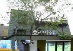 '효리네 민박', 미리보는 80평 단독주택…내부는?