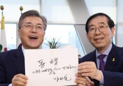 박원순, 아세안 특사로 임명된 '진짜' 이유