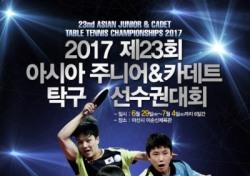 [탁구] 2017 아시아주니어선수권, 6월 아산서 개최
