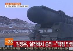 """[네티즌의 눈] 북한 북극성 2형 """"정신 차리자, 경각심 가져야 할 때"""" 국민부터 체감한 위기"""
