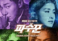 포미닛 출신 전지윤, '파수꾼' OST 참여…오늘(22일) 정오 공개