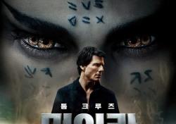 '미이라', 6월 6일 현충일 개봉 확정…韓서 전세계 최초 개봉