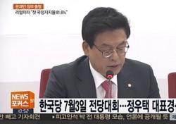 자유한국당 7월3일 전당대회, 예고된 갈등 '바퀴벌레' 다음은…