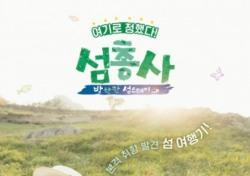 '섬총사' 김희선 의미심장한 큰 그림 '토마토' 주당 새 역사 쓸까