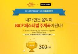 """BICF 측 """"주제곡 공모전 진행…개그맨 직접 참여한 뮤비 제작"""""""