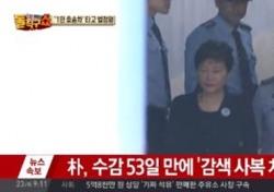 """[네티즌의 눈] 박근혜 재판·노무현 8주기 """"이건 완전 드라마"""""""