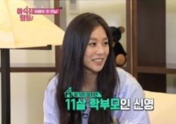 장신영 강경준, '하숙집 딸들'에서도 포착된 달달함