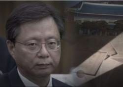 [네티즌의 눈] 우병우 동생까지 논란?…엇갈린 반응 나오는 이유