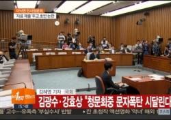 강효상 김광수 의원, 문자폭탄 보낸 이들은 문빠?…어떤 문자 왔길래