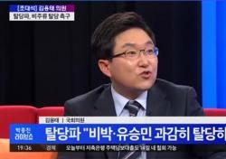 """김용태 국회의원, 새누리당 발언 관심...""""청와대와 같이 눈·귀 멀었다"""""""