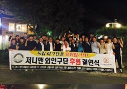 [스포츠 사진 한 장] '풀뿌리 야구' 저니맨 외인구단, 후원 결연식 열어