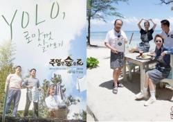 [방송있수다] '윤식당'이 끌고 '효리네민박'이 민다…예능계 욜로 열풍