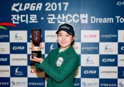 이승연, 잔디로-군산CC컵 드림투어 4차전 생애 첫 우승