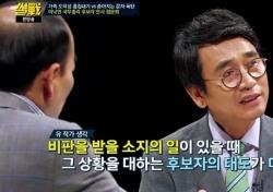 """'썰전' 유시민 """"이낙연 후보자 인준 어렵지 않을 것"""" 전망…이유는?"""