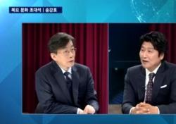 송강호, '뉴스룸' 대중문화 초대석 자체 최고 시청률 기록