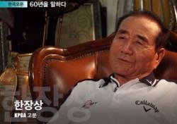 한국오픈 60년을 말하다_한장상 KPGA 고문