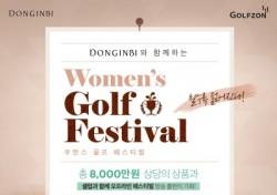 골프존, 우먼스골프 페스티벌 개최