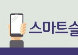 (주)케이토토, 스포츠토토 전자 투표용지 '스마트슬립' 정식 오픈